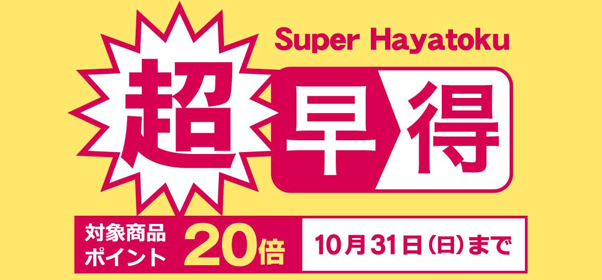 hayatoku_bnr.jpg