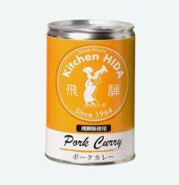 飛騨豚使用ポークカレー缶