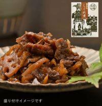 飛騨牛しぐれ煮(蓮根・しめじ入り)