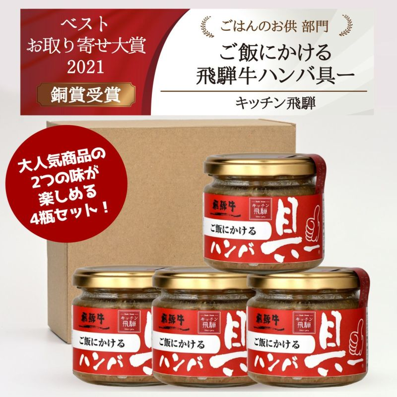 ご飯にかける飛騨牛ハンバ具ー4瓶セット