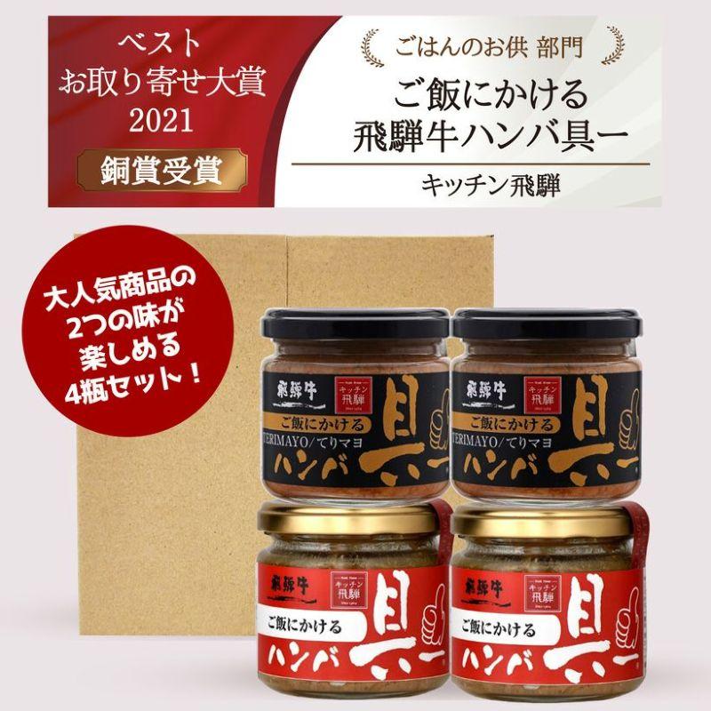 ご飯にかける飛騨牛ハンバ具ー4瓶セット (プレーン&てりマヨ)
