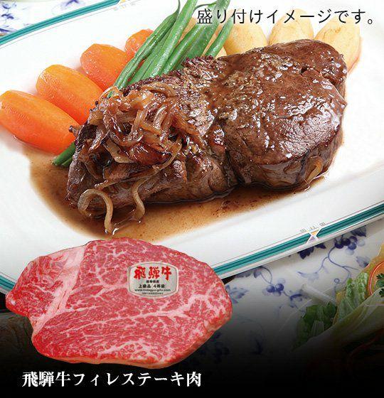 飛騨牛フィレステーキ肉150g(4等級)