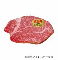 飛騨牛フィレステーキ肉150g(5等級)
