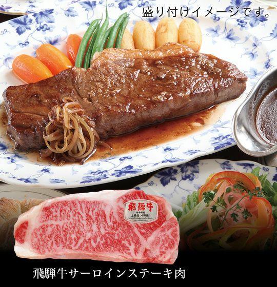 飛騨牛ロースステーキ肉250g(4等級)