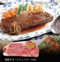 飛騨牛ロースステーキ肉250g(5等級)