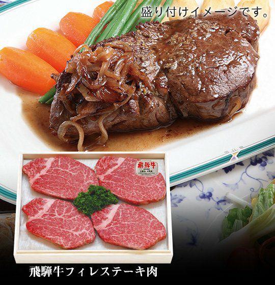 飛騨牛フィレステーキ肉詰め合わせ4枚入り(4等級)