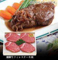 飛騨牛フィレステーキ肉詰め合わせ4枚入り(5等級)