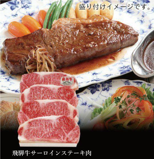 飛騨牛ロースステーキ肉詰め合わせ4枚入り(4等級)