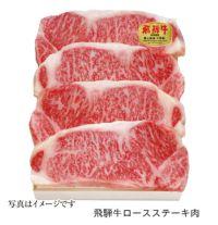 飛騨牛ロースステーキ肉詰め合わせ4枚入り(5等級)