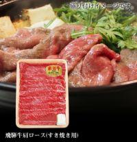 飛騨牛肩ロースすき焼き用500g(5等級)