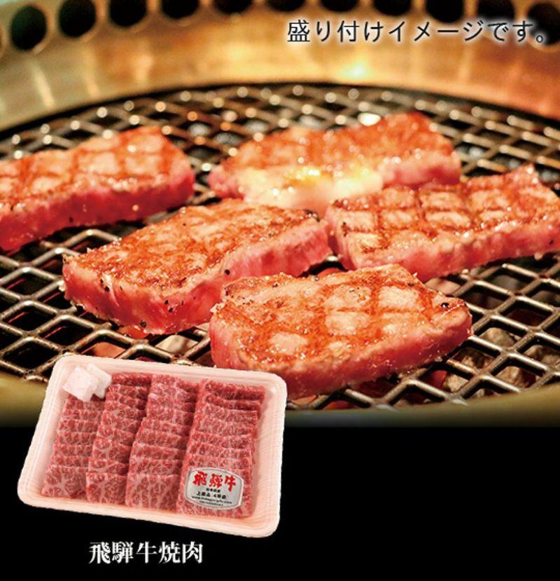 飛騨牛もも肉焼肉用500g(4等級)