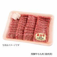 飛騨牛もも肉焼肉用500g(5等級)
