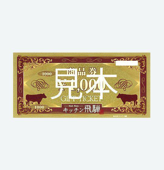 キッチン飛騨ギフト券1,000円