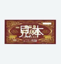 キッチン飛騨ギフト券5,000円