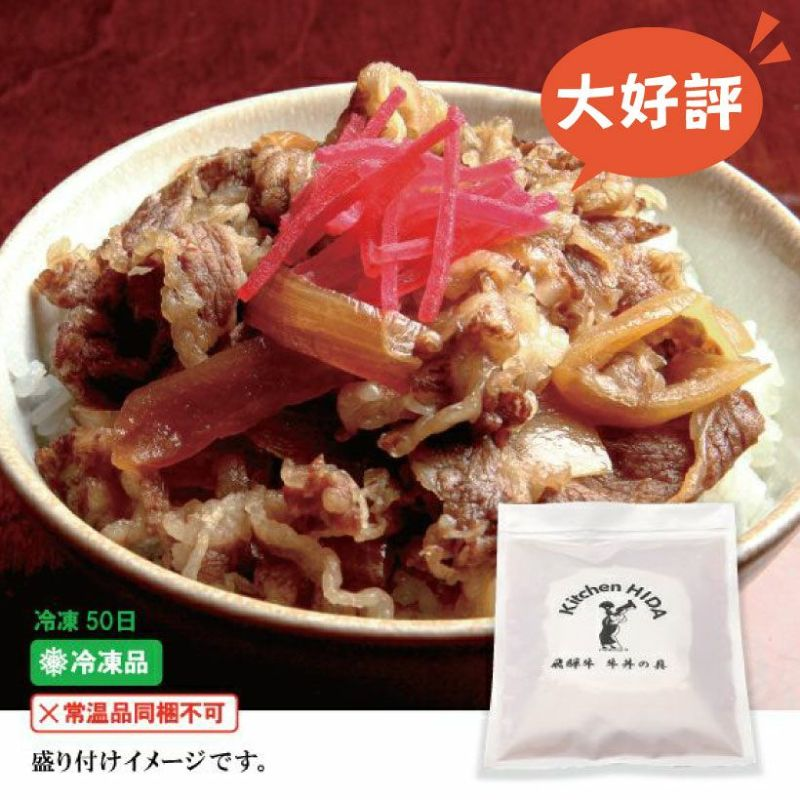飛騨牛牛丼